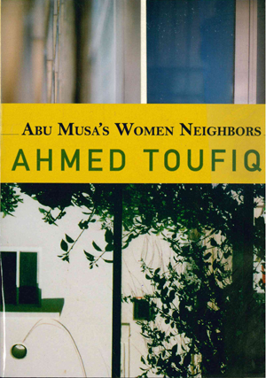 Abu Musa's Women Neighbors