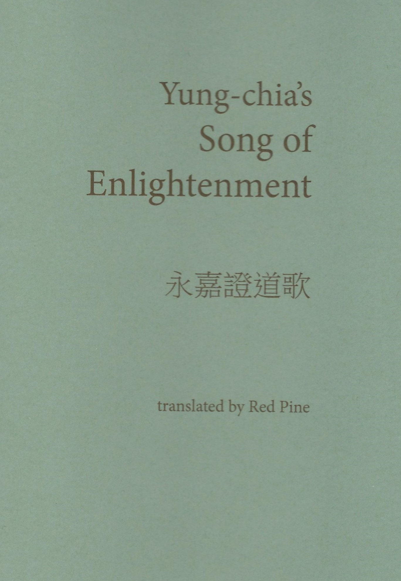 Yung-Chia's Song of Enlightenment