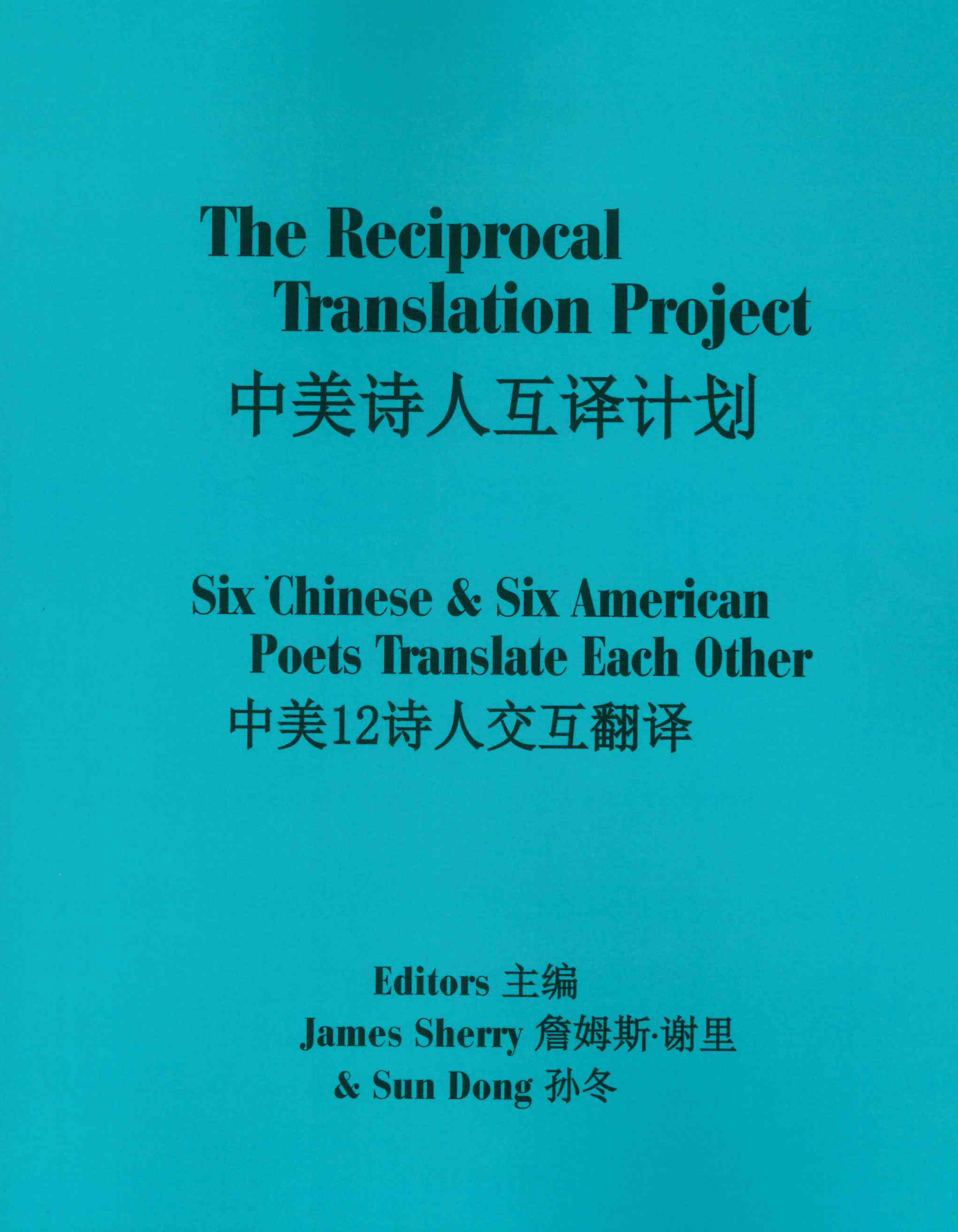 The Reciprocal Translation Project
