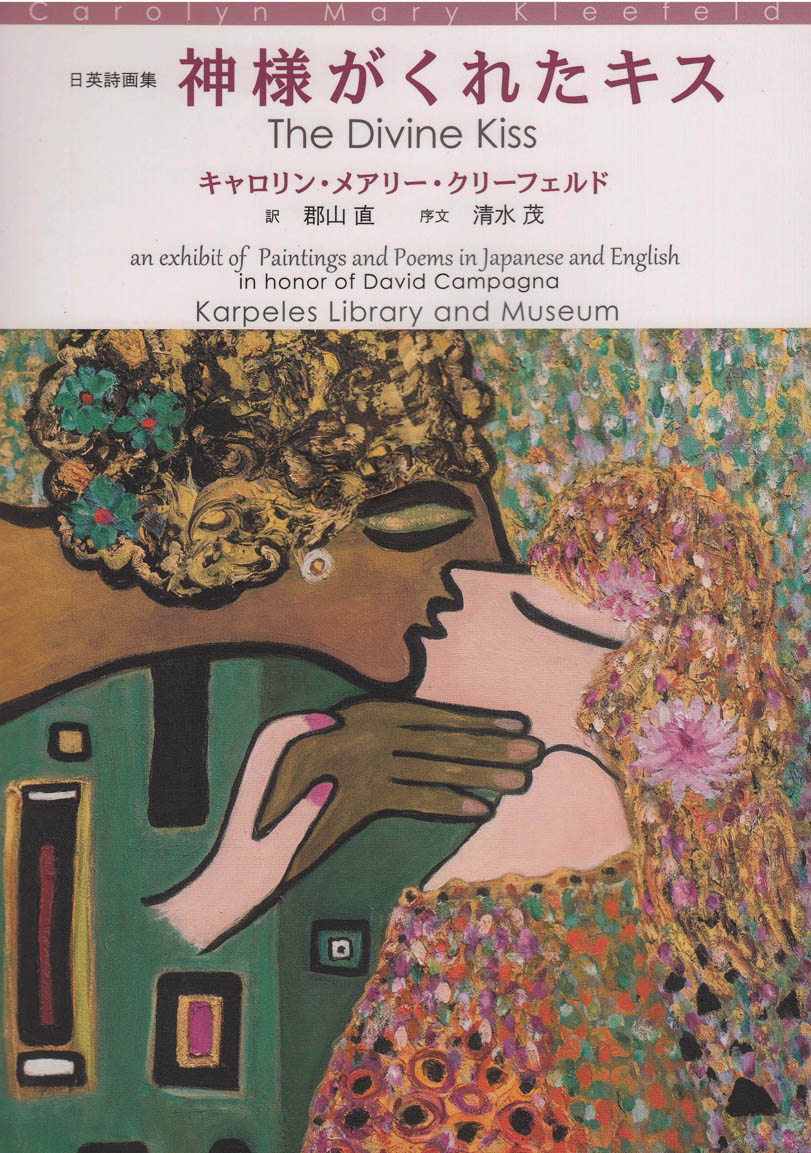 The Divine Kiss; an exhibit of Paintings and Poems in Japanese and English in honor of David Campagna
