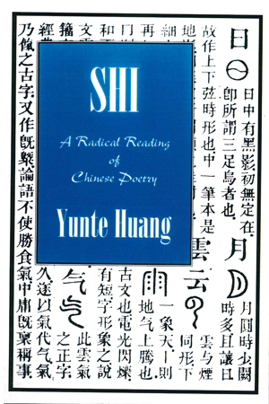 SHI: A Radical Reading of Chinese Poetry, Yunte Huang