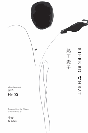 Ripened Wheat: Selected Poems of Hai Zi Hai Zi