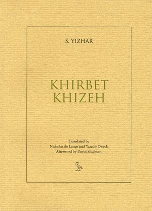 Khirbet Khizeh | S Yizhar